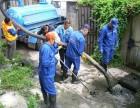 云大知城片区专业化粪池清理公司低价抽粪吸污水管道疏通公司