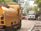 台州化粪池疏通 污水管道疏通 自来水箱消毒
