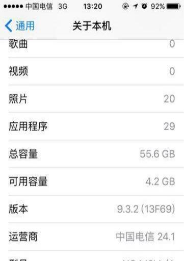 64g全网通苹果6