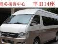 丰田塞恩高级商务车 14座 18座(不可自驾)