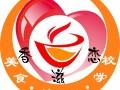 梅州特色小吃培训香滋恋美食培训本地风味小吃培训班