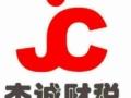 青岛城阳公司注册 青岛城阳商标注册