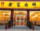 北京快餐加盟就选老家肉饼-特色小吃老家肉饼人人爱