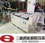 狮岭三旗喷胶机总代理 大面积EVA自动上胶机 三旗工业设备