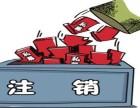青浦区注销公司国 地税登记证所需资料