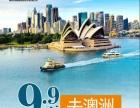 9.9w去澳洲工作学习