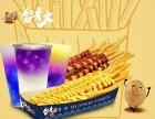 西安加盟炸薯条开店台老大薯条荣耀餐饮品牌吸金项目