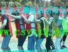 湘潭乐欢天组织策划事业单位大型趣味运动会