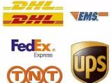长春国际快递FEDEX快递DHL快递UPS快递EMS快递电话