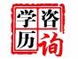 2018烟台捷仁教育成人高考函授专升本学历提升