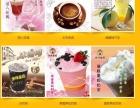 奶茶加盟冰淇淋加盟炒酸奶加盟饮品店加盟全味皇后加盟
