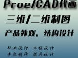 专业代画 CAD机械制图,来样测绘出CAD图,PROE 3D图