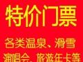 郑州周边景区特价票丨旅游年卡丨各类温泉丨游乐园全部白菜价!