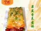 特色小吃早餐培训,午娘果蔬水果味煎饼 特色小吃培训