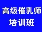 广州番禺催乳师培训班,注重实操,指导就业,高薪无忧