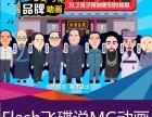 长沙Flash二维动画飞碟说MG动画 营销动画 卡通形象设计