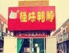 菏泽淮湘怪味鸭脖加盟店 怪味鸭脖加盟费要多少钱
