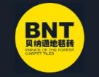 BNT贝纳通地毯砖加盟