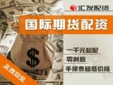 九江汇发网原油期货配资公司-5000元起配-免费!