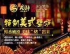 音乐主题餐厅/烤鱼加盟/唐人街风情/龙潮炭火烤鱼