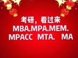 MBA工商管理碩士 四川大學