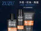 正品ZUZU劲透焕能套装男士套盒现价89包邮原价129