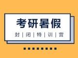 考研暑假封闭集训营