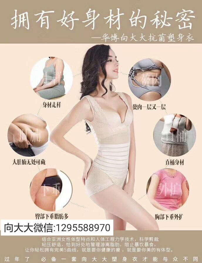 向大大美体瘦身塑身衣收腹效果如何多少钱一套有折扣吗