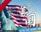 如何办理美国旅游签证