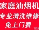 宝山区油烟机专业清洗公司/专业上门清洗油烟机80-100元