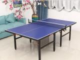三喜艾帝卡3526室内乒乓球桌家用标准乒