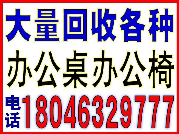 厦门岛内废品收购合同-回收电话:18046329777