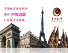 南宁法语中级培训金沛教育法语学习直达欧标A2