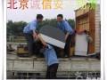 北京物流公司 证照齐全 安全可靠 包您放心满意