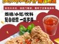 郑鑫记鸡排美味增添生活的乐趣