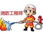 上海消防工程师 BIM培训 一级消防工程师培训课程