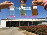苏州伊格特厂家直销环保增塑剂