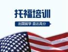 上海新托福辅导班 突破托福提分瓶颈
