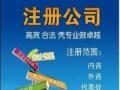 龙翔会计有限公司专业代理记账,工商注册,变更,注销