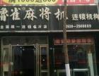 兴乐,雀淘,雀联,百年灵等品牌麻将机