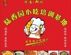 郑州饼夹炸串培训特色饼夹炸串串培训饼夹菜培训烧饼