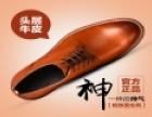 谷丰银男鞋 诚邀加盟