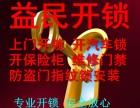 广州全城上门开锁 换锁芯 开汽车锁 开保险柜服★务中心