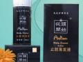 从头开始健发馆山东济宁店营养头皮型洗发水