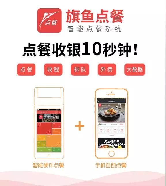 餐饮点菜系统世界500强都在用的点餐系统
