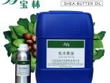 乳木果油美容护肤基础油固态香料小瓶可定制