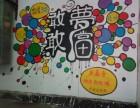 茂名市幼儿园墙绘 墙画 茂名画之缘彩绘工作室