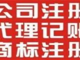 南京江北新区会计记账商标设计注册服务