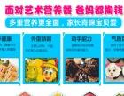 优米儿童餐厅加盟 特色小吃 投资金额 1-5万元