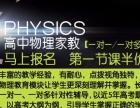 高中物理家教一对一/一对多 方法好 提分快